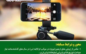 فراخوان مسابقه عکس اربعین