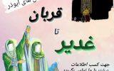 طرح عیدانه مجموعه گل های ابوذر