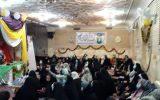 جشن عید غدیر خواهران بسیج مسجد جامع ابوذر در قاب تصویر