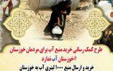 طرح کمک رسانی خرید منبع آب برای مردمان خوزستان
