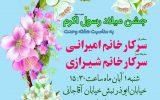 جشن میلاد رسول اکرم (ص)