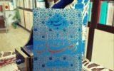 """معرفی کتاب """"کتاب اسرار ماه رمضان"""""""