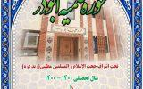 پذیرش حوزه علمیه ابوذر تهران