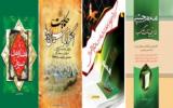 """معرفی کتاب """" هفت کتاب درباره امام حسن مجتبی(ع) """""""