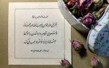 پاداش خوشرویی با مؤمنان در کلام حضرت زهرا(س)