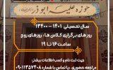 ثبت نام دروس آزاد حوزه علمیه ابوذر آغاز شد